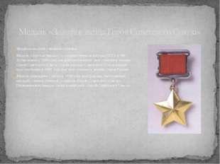 Является высшей степенью отличия. Медаль «Золотая Звезда»— государственная