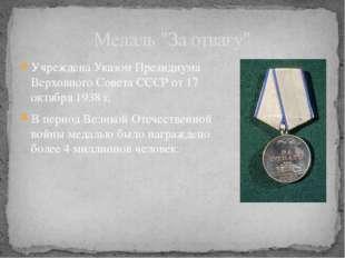 Учреждена Указом Президиума Верховного Совета СССР от 17 октября 1938 г. В пе