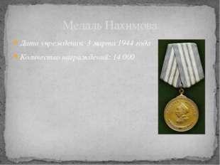 Дата учреждения: 3марта 1944 года Количество награждений: 14000 Медаль Нахи