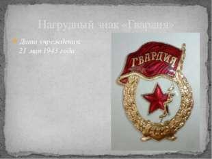 Дата учреждения: 21мая1943 года Нагрудный знак «Гвардия»
