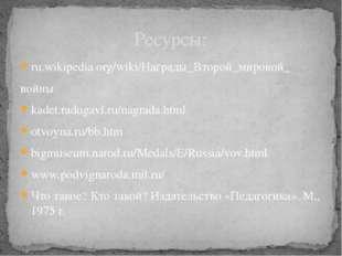 ru.wikipedia.org/wiki/Награды_Второй_мировой_ войны kadet.radugavl.ru/nagrada
