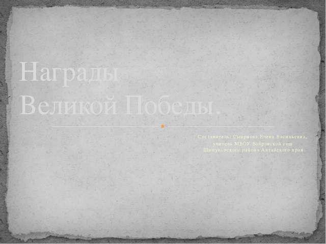 Составитель: Смирнова Елена Васильевна, учитель МБОУ Бобровской сош Шипуновск...