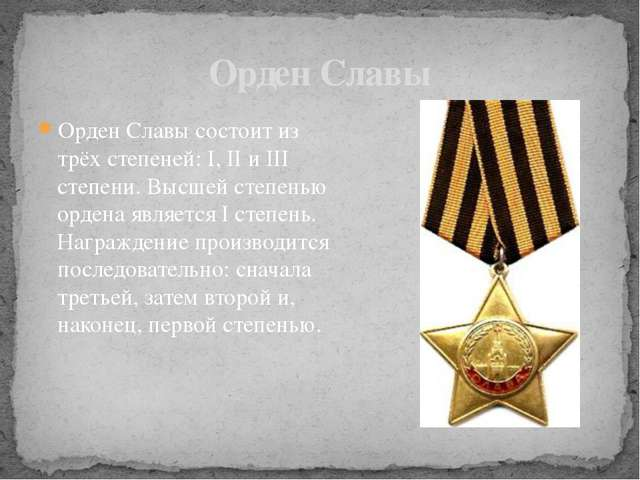 Орден Славы состоит из трёх степеней: I, II и III степени. Высшей степенью ор...