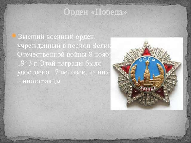 Высший военный орден, учрежденный в период Великой Отечественной войны 8 ноя...
