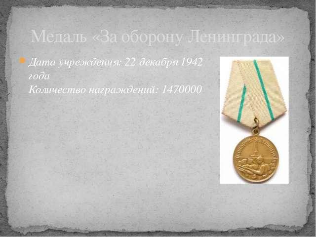 Дата учреждения: 22декабря 1942 года Количество награждений: 1470000 Медаль...