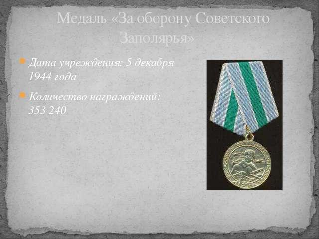 Дата учреждения: 5декабря 1944 года Количество награждений: 353240  Медаль...