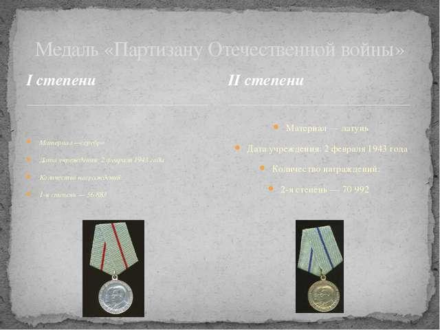 Iстепени Материал —серебро Дата учреждения: 2февраля 1943 года Количество н...