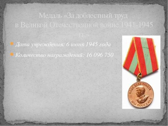 Дата учреждения: 6июня 1945 года Количество награждений: 16096750 Медаль «...