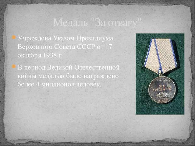 Учреждена Указом Президиума Верховного Совета СССР от 17 октября 1938 г. В пе...