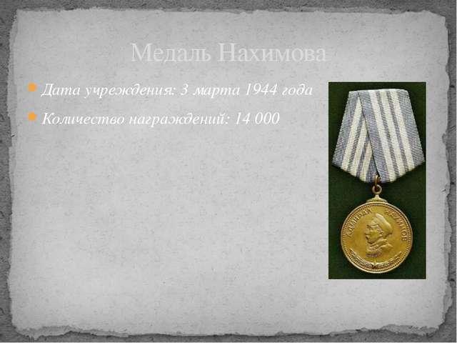 Дата учреждения: 3марта 1944 года Количество награждений: 14000 Медаль Нахи...