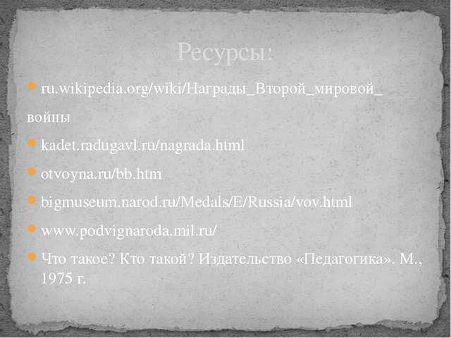 ru.wikipedia.org/wiki/Награды_Второй_мировой_ войны kadet.radugavl.ru/nagrada...