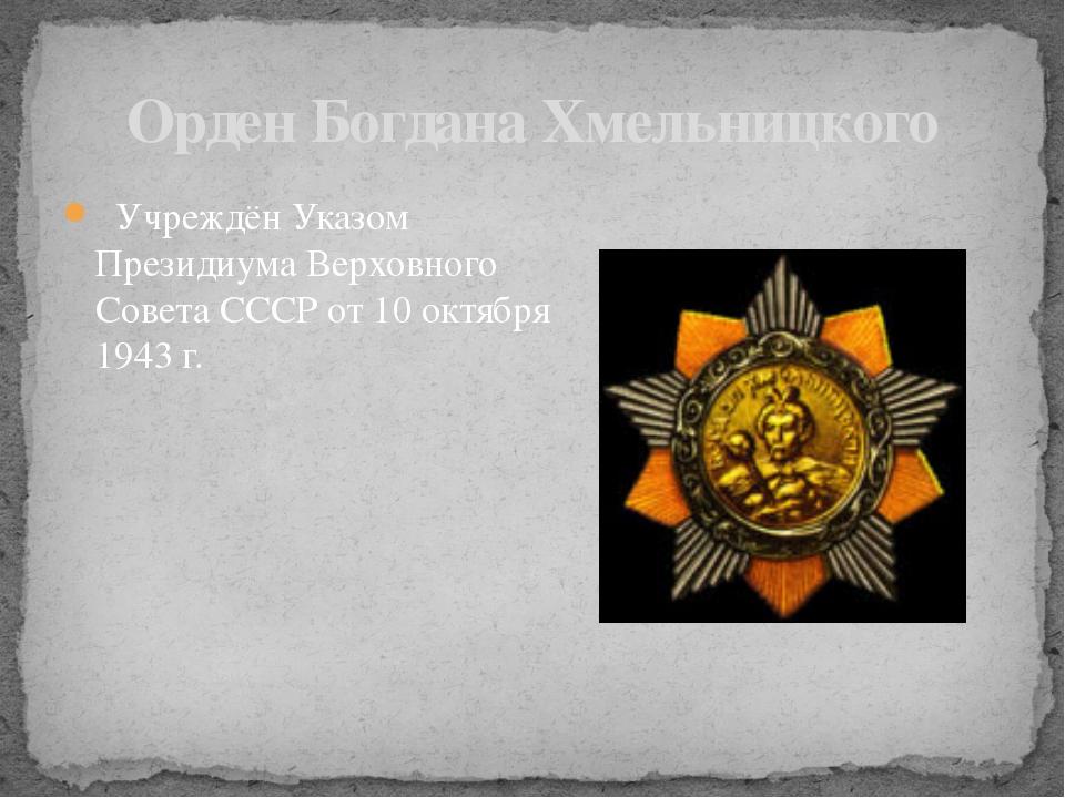 Учреждён Указом Президиума Верховного Совета СССР от 10 октября 1943 г. Орд...
