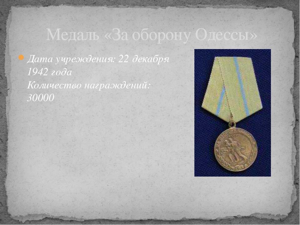 Дата учреждения: 22декабря 1942 года Количество награждений: 30000  Медаль...