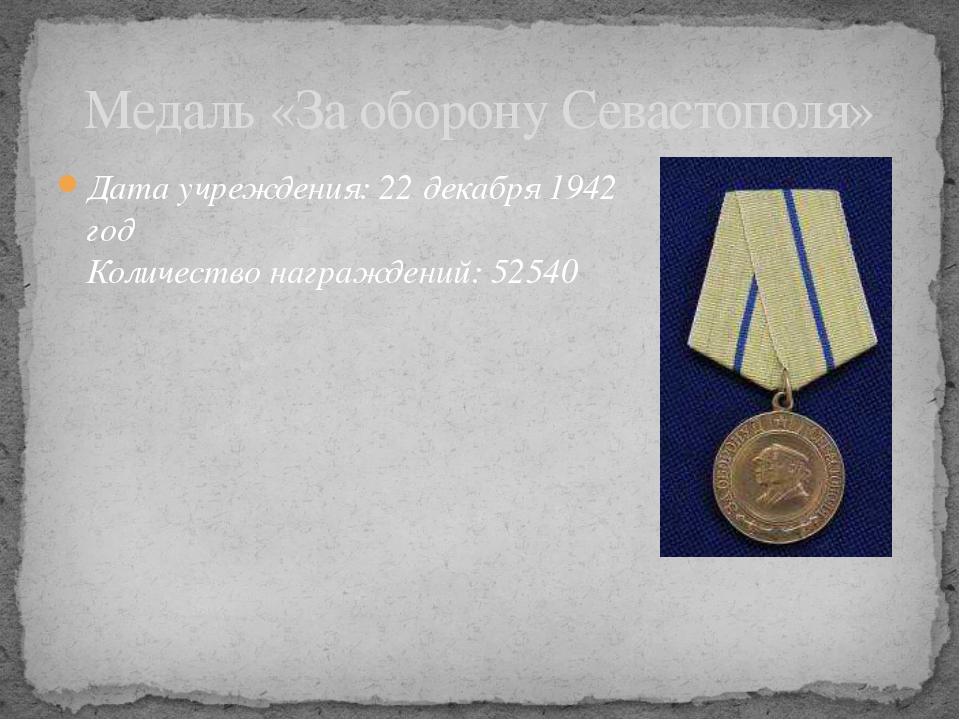Медаль «За оборону Севастополя» Дата учреждения: 22декабря 1942 год Количе...