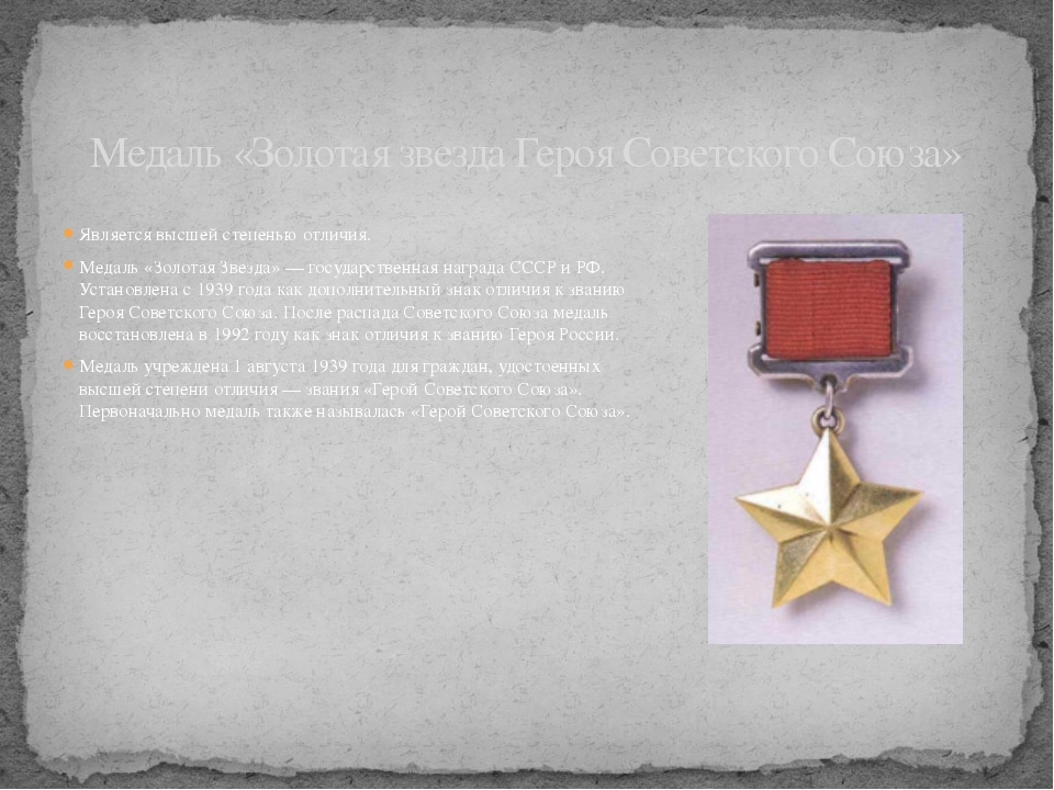 Является высшей степенью отличия. Медаль «Золотая Звезда»— государственная...