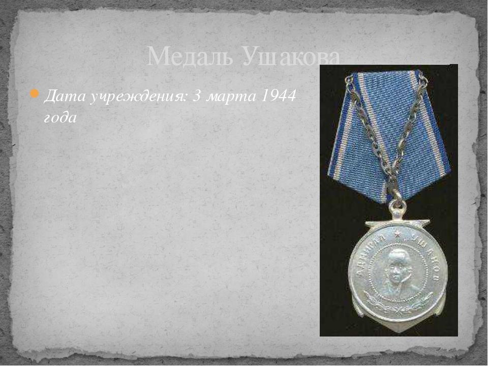 Дата учреждения: 3марта 1944 года Медаль Ушакова