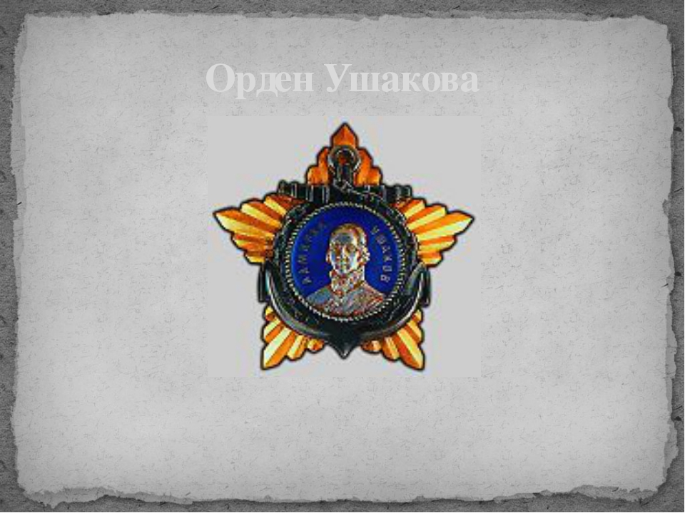 Орден Ушакова