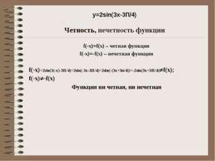 y=2sin(3x-3П/4) Четность, нечетность функции f(-x)=f(x) – четная функция f(-x