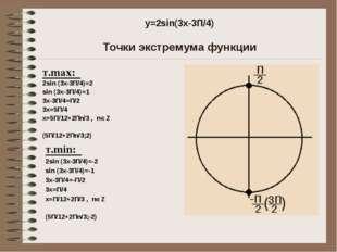 y=2sin(3x-3П/4) Точки экстремума функции т.max: 2sin (3x-3П/4)=2 sin (3x-3П/4