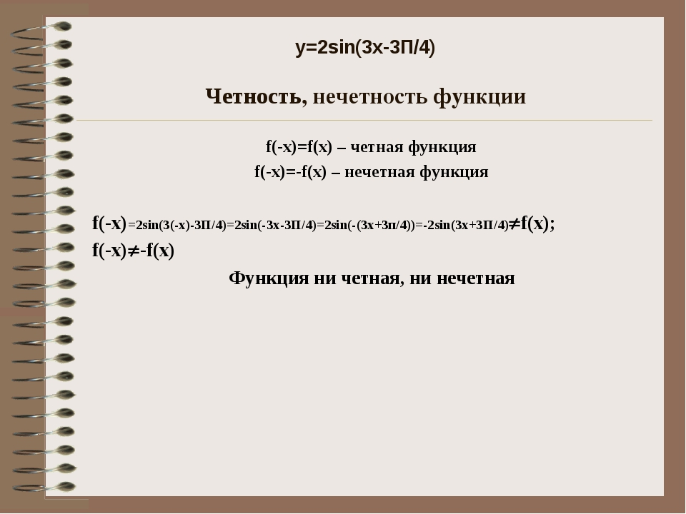 y=2sin(3x-3П/4) Четность, нечетность функции f(-x)=f(x) – четная функция f(-x...