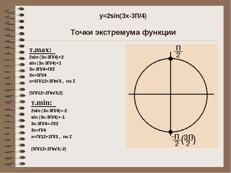 y=2sin(3x-3П/4) Точки экстремума функции т.max: 2sin (3x-3П/4)=2 sin (3x-3П/4...