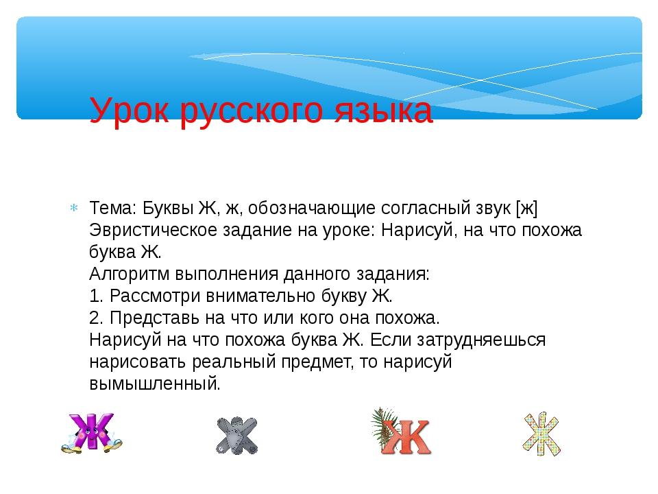 Тема: Буквы Ж, ж, обозначающие согласный звук [ж] Эвристическое задание на ур...