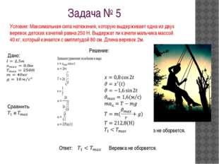 Задача № 5 Условие: Максимальная сила натяжения, которую выдерживает одна из