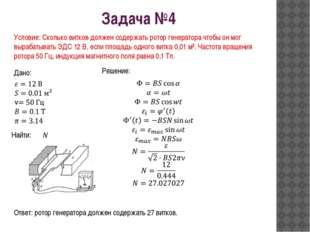 Задача №4 Условие: Сколько витков должен содержать ротор генератора чтобы он