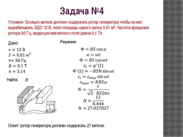 Задача №4 Условие: Сколько витков должен содержать ротор генератора чтобы он...