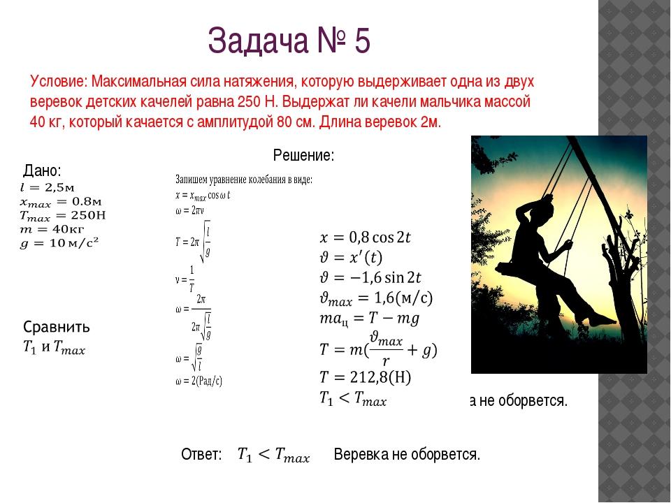 Задача № 5 Условие: Максимальная сила натяжения, которую выдерживает одна из...