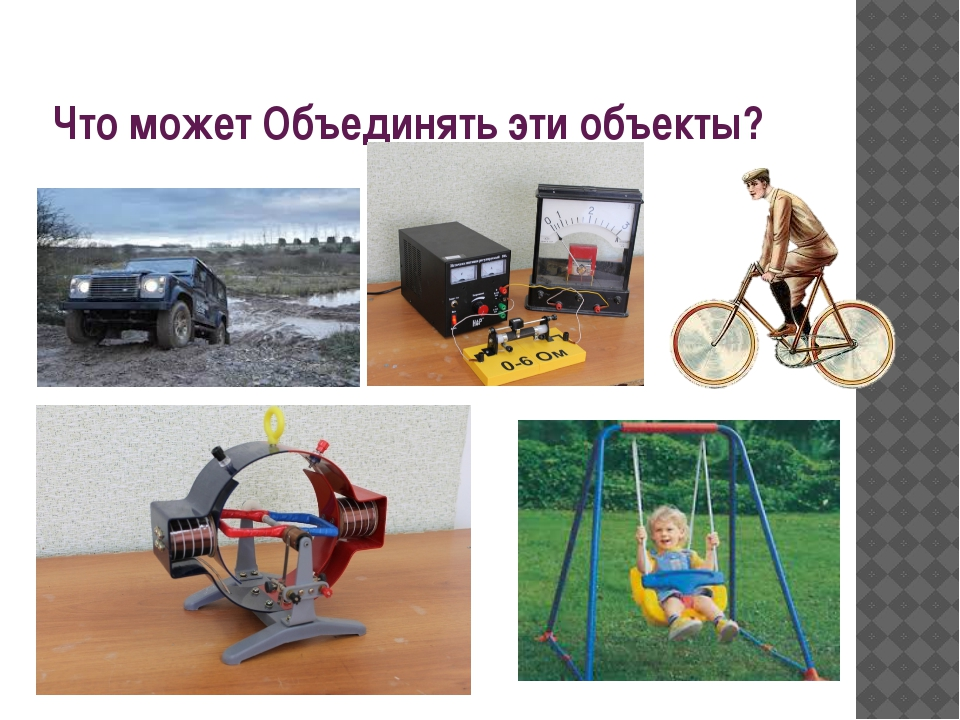 Что может Объединять эти объекты?