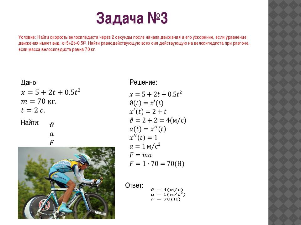 Задача №3 Условие: Найти скорость велосипедиста через 2 секунды после начала...