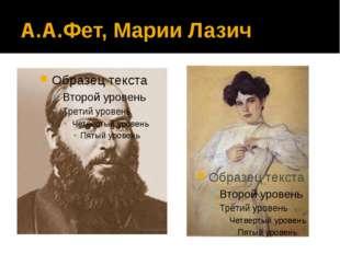 А.А.Фет, Марии Лазич