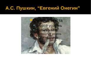 """А.С. Пушкин, """"Евгений Онегин"""""""