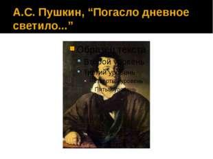"А.С. Пушкин, ""Погасло дневное светило..."""