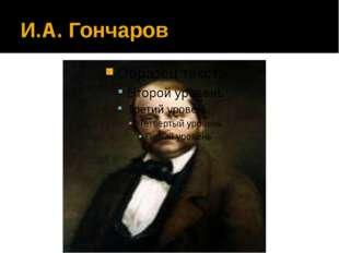 И.А. Гончаров