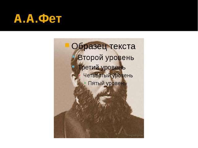 А.А.Фет