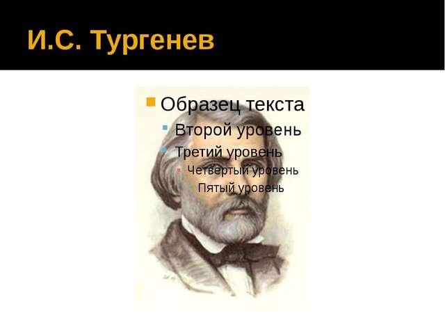 И.С. Тургенев