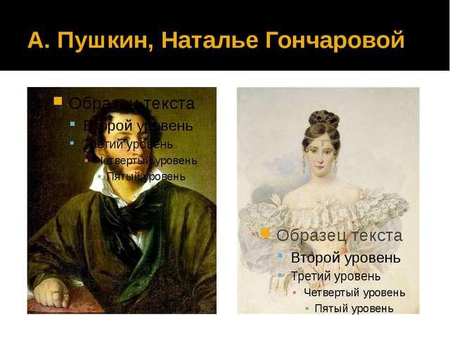 А. Пушкин, Наталье Гончаровой