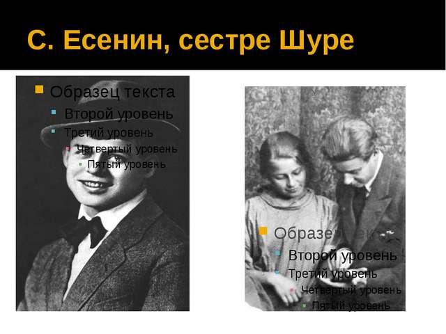 С. Есенин, сестре Шуре