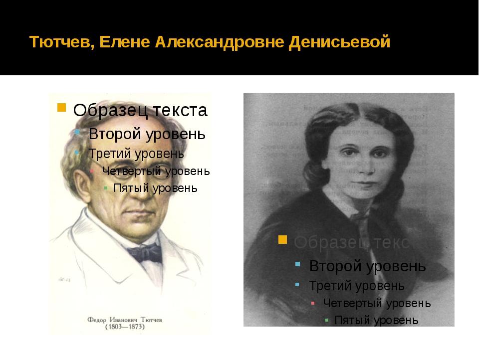 Тютчев, Елене Александровне Денисьевой