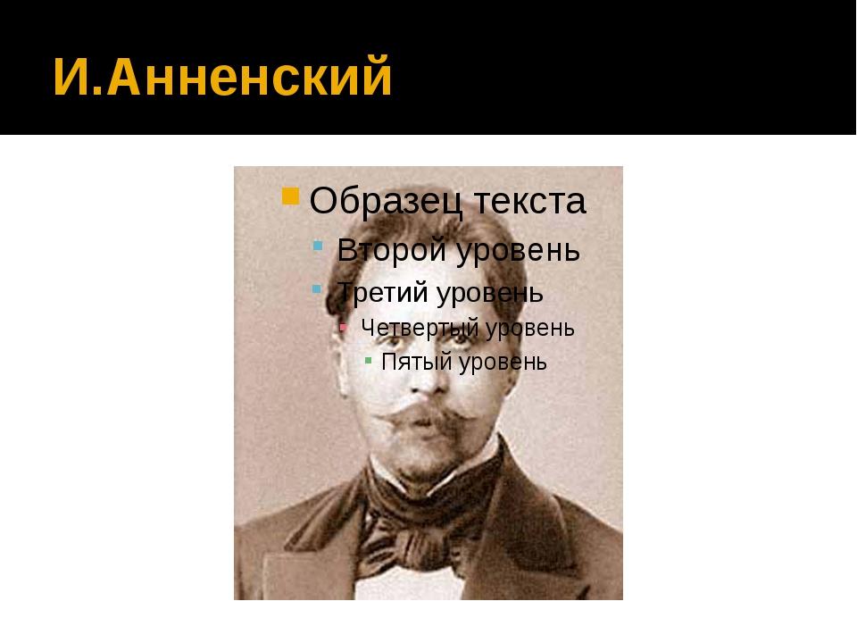 И.Анненский