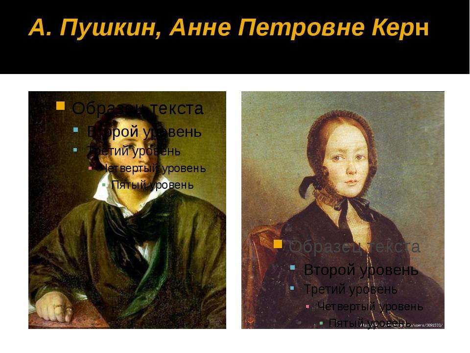 А. Пушкин, Анне Петровне Керн