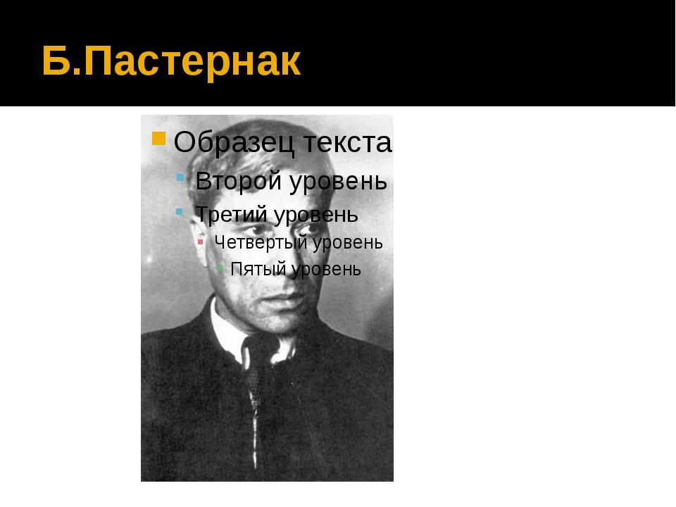 Б.Пастернак