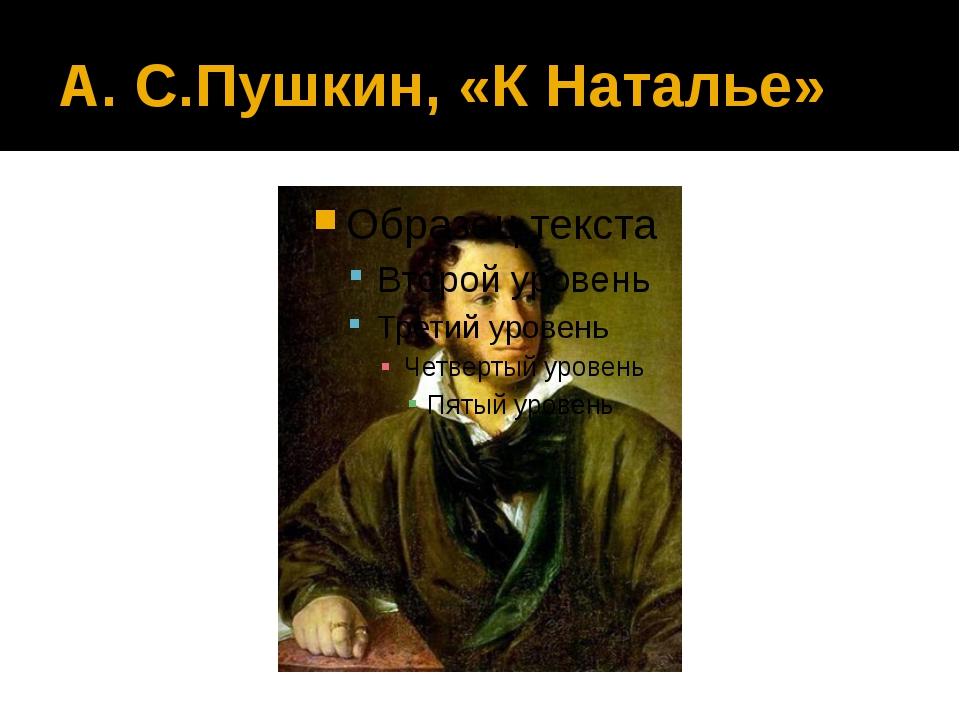 А. С.Пушкин, «К Наталье»