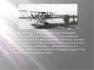 В сентябре 1933 года основан первый в мире Реактивный институт, заместителем