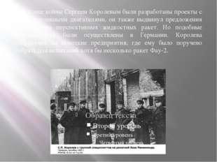 В конце войны Сергеем Королевым были разработаны проекты с твердотопливными д