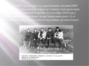 В мае 1946 года создан Государственный союзный НИИ реактивного вооружения, од