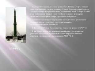 Благодаря созданию ракеты с дальностью 300 км, которая во всем мире признавал