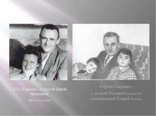 С.П. Королев с супругой Ниной Ивановной (Фото 40-х годов). Сергей Павлович с